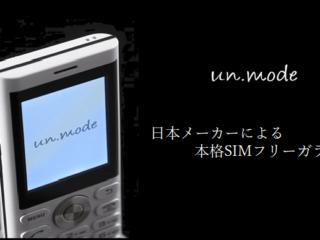 0c7f99835339fe9ef488c402357c621c-SIMフリーフィーチャーフォン「un.mode phone01」がクラウドファンディングで大人気