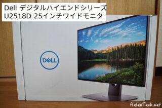4c6dc85865af224f6aa6c41d7086b4b9-DELLのウルトラワイドモニタ「U3419W」を購入したのでレビュー!USB-C接続対応の曲面ディスプレイ