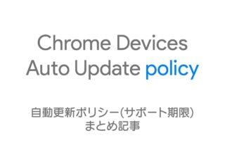 56e5a86016390da1e8291fb6f77b91a0-Chromebookの設定画面に、サポート終了情報が表示されるようになります
