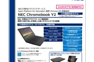 8b258736ebcdc2c1450d593b8b51f52e-【2020年版】GIGAスクール構想に対応するChromebook