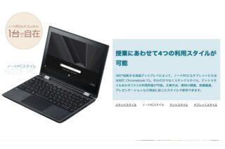 8fda7ee5032810e1d3881e174e27ecee-【2020年版】GIGAスクール構想に対応するChromebook