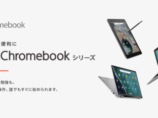 a106ffa37176c6b35180982a8a6c7dac-ASUSストアにChromebookの特設ページが開設されました!