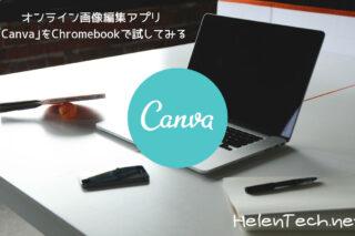 afbc9faf383dd2338f3abe49a6d3888f-私のChromebook(Pixelbook)の使い方をブログの更新を中心に紹介してみる。
