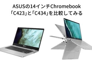 d61652b7cb5764d24023058b37866a46-ASUSが国内法人向けに「Chromebook C434TA」の8GBRAMモデルを発表!14インチのハイスペックモデル